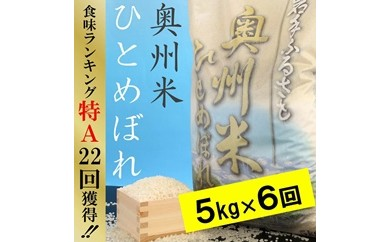 ☆全6回お届け頒布☆ 平成29年産奥州米ひとめぼれ5kg