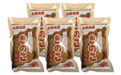 [№5524-0115]北海道産 らくようきのこの塩漬け150g×5パック