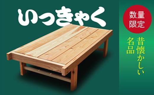 [№5852-0125]村の伝統家具いっきゃく
