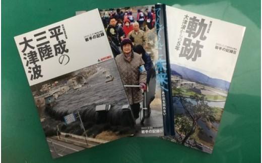 D0056 東日本大震災関連書籍セット