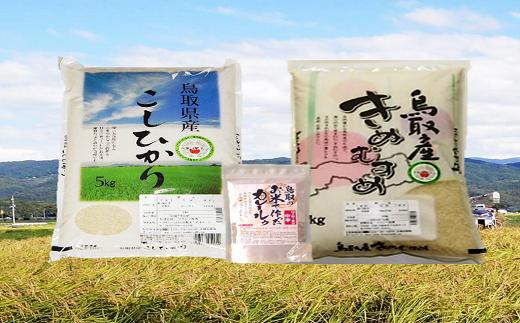 095 鳥取のうまい米 食べくらべ
