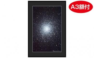 [№5524-0123]特製 天体写真(A3額付)M13