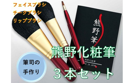 【E035】熊野化粧筆3本セット