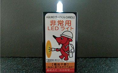 AQUMO チーバくんCANDLE 非常用ライト