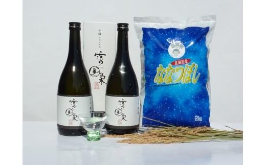 1-46 特別純米酒「雪梟」とお米2kg「ななつぼし」