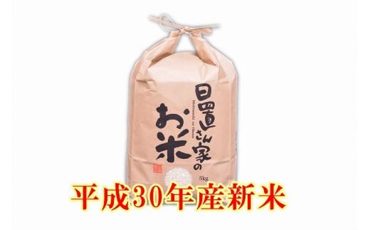 18-245.【H30年新米】米農家 日置さん家の木村式自然栽培米(きぬむすめ)玄米
