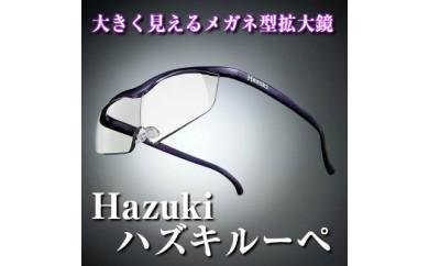 メガネ型拡大鏡 ハズキルーペ (紫) 1.85倍