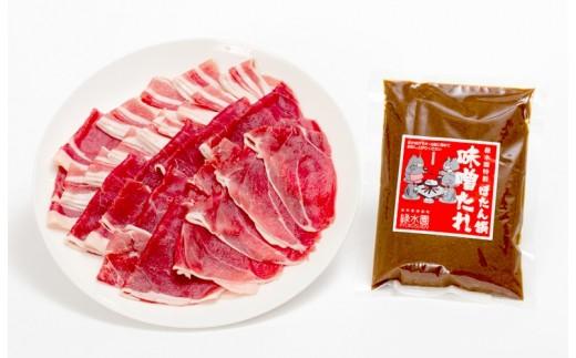 【A23】しし肉セット(肉400g+特製スープ)
