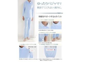 星のやすらぎパジャマ メンズ M
