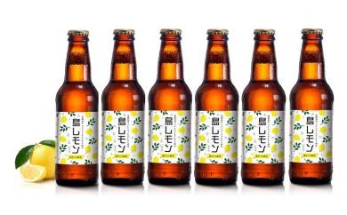 淡路島産レモンを使ったフレーバービア「島レモン」6本セット