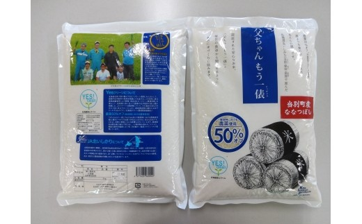 A-3 お米50kg「ななつぼし(YES!clean)」