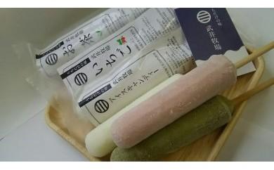 うちだけの味武井牧場 アイスキャンディーセット