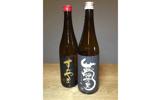 D130蔵マスターコンクール2年連続金賞 すみやま純米吟醸