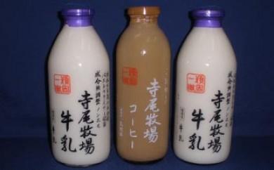 ノンホモ牛乳 こだわりコーヒーセット