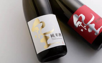 紀土 純米吟醸酒 1.8L