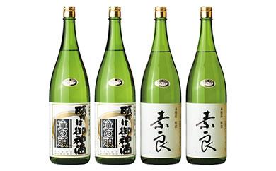本醸造原酒「願かけ御神酒 滝の頭」2本・本醸造原酒「素良」2本(1.8L4本セット)