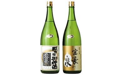 本醸造原酒「願かけ御神酒 滝の頭」・純米原酒「富豪の泉」(1.8L2本セット)