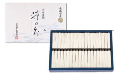 ST14-C 手延べ素麺(涼の糸)内容量2000g