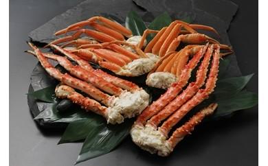 BA08  贅沢!タラバとズワイの食べ比べセット(北海道加工)【38000pt】