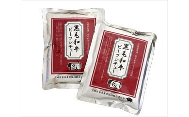 黒毛和牛ビーフシチュー(レトルト)(8袋入)