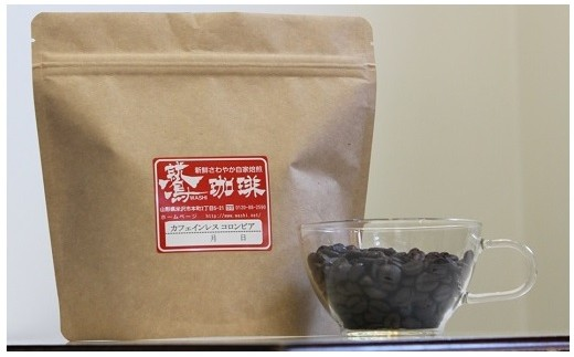 039-008 ダブル焙煎 おうちコーヒーカフェインレスセット(中挽き)