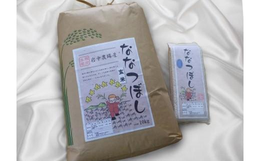 1-28 玄米ななつぼし10kgと精米1kg