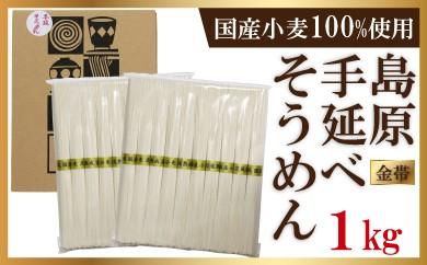 AK12-C 国産小麦100%使用 【金帯】 島原手延べそうめん 1kg