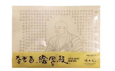 絵写経用紙 10枚入り 弘法大師