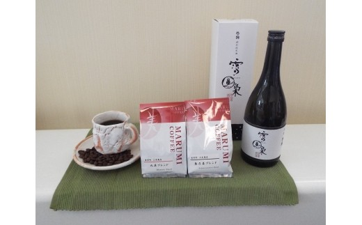1-47 清酒「雪梟」とスペシャルティーコーヒー詰め合わせセット