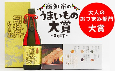 土佐のおつまみセット(百一珍豆腐・ 司牡丹純米大吟醸美彩)