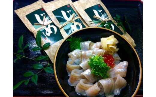 18-213.日本海の昆布じめ丼おまかせセット