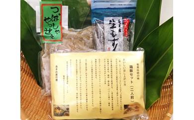 【長寿の島 奄美】シマジュウリ(島料理)セット