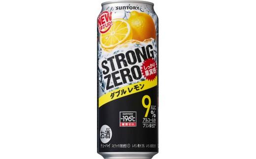 B13 -196℃ストロングゼロ<ダブルレモン>(500ml×24本入)
