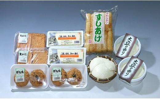 【毎月20セット限定】厳選豆腐詰め合わせ