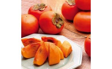 和歌山県産 富有柿 約7.5kg