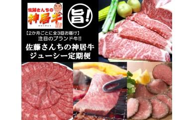 BW12 旨っ!注目ブランド「佐藤さんちの神居牛」のジューシー定期便