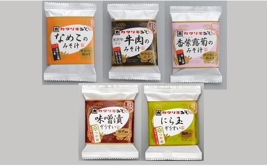 027-043 お湯を注ぐだけ!フリーズドライ味噌汁&ぞうすい(8袋)
