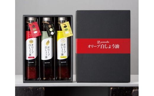 オリーブ白しょう油3種詰め合わせ
