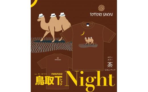 201 鳥取Tシャツ「Night」
