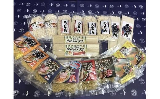 1-50 北海道当別産小麦100%%まんぷく麺セット
