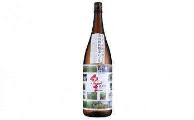 紀土 純米酒 あがらの田で育てた山田錦 低精米八十% 1.8L