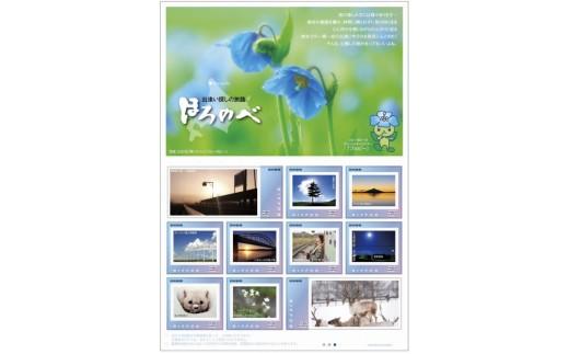 (A-3)オリジナルフレーム切手「出逢い探しの旅路。ほろのべ」