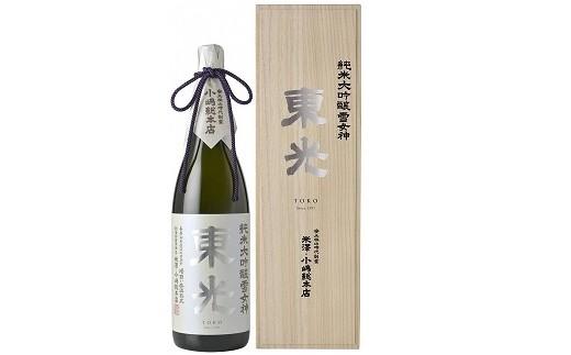 027-059 【至高の酒】東光純米大吟醸 雪女神