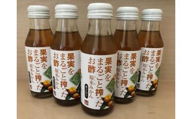 酒蔵の生産する飲む酢「果汁をまるごと搾ったお酢」50本