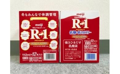 明治R-1ドリンク12本 R-1ドリンク低糖12本