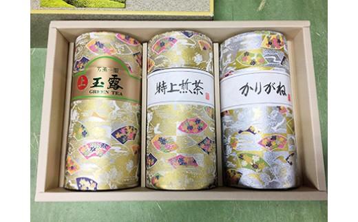 J-3 高級緑茶「伝承の味」セット【辻梅香園】