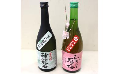 着日指定可 ふるさとお酒ギフト(ひかり冠梅、神籠石)