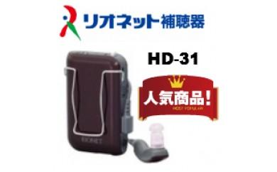 リオネット補聴器 ポケット型デジタル 「HD-31」