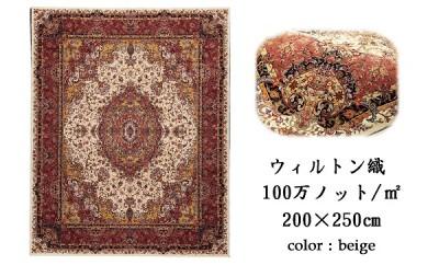 100万ノットの超高密度 ウィルトン織りカーペット(サイズ200×250㎝)色:ベージュ