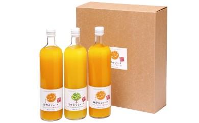 和歌山みかんジュース2種類セット(750ml×3本入り)果汁100%無添加ストレート